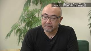 Hitotusbashi ICS video: Professor Ken Kusunoki talks with  ES NETWORKS about internaional employees in ES NETWORKS