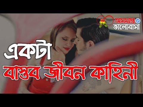 একটা বাস্তব জীবন কাহিনী-Heart Touching audio  love story-Osomapto valobasha