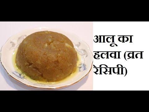 Aloo ka Halwa Recipe / Vrat Recipe / Potato Halwa /Phalahari Recipe / Navratri Recipe /Fast Recipes