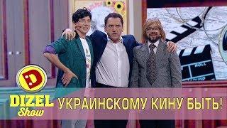 Как создается кино в Украине? Вся правда от Дизель шоу