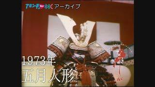 1973年 五月人形【なつかしが】