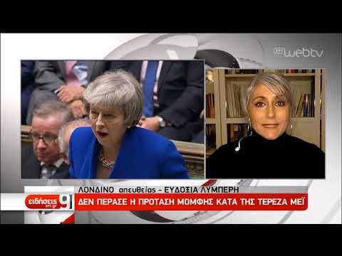 Δεν πέρασε η πρόταση μομφής κατά της Μέι | 16/01/19 | ΕΡΤ
