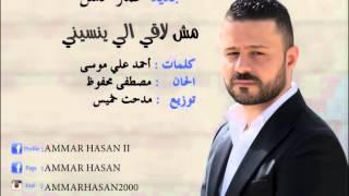اغاني طرب MP3 عمار حسن - مش لاقي الي ينسيني تحميل MP3
