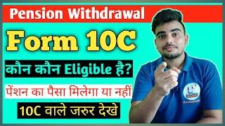 Pension Withdrawal Form 10c | pension ka paisa kaise nikale | Form 10C Eligibility criteria 2020