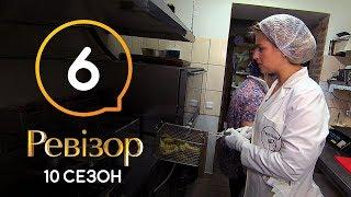 Ревизор 10 сезон – Каменец-Подольский – 11.11.2019