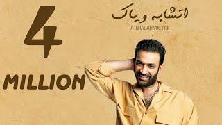 مصطفى الربيعي - اتشابه وياك ( حصريا ) | 2021 | Mustafa Al Rubaie - Atshabh Weyak تحميل MP3