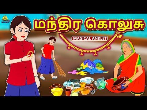மந்திர கொலுசு - Bedtime Stories for Kids   Tamil Fairy Tales   Tamil Stories   Moral Stories