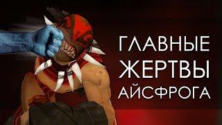 5 Героев Которых УБИЛ Айсфрог