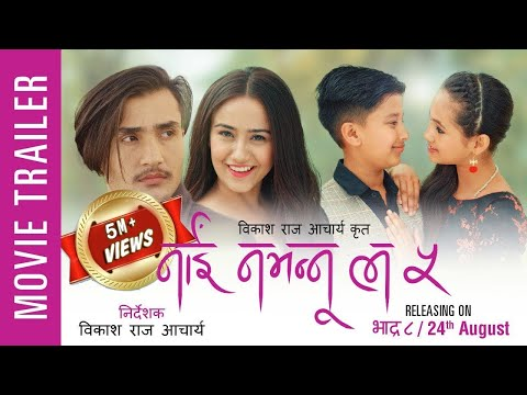 Nai Nabhannu La 5 | Nepali Movie Trailer