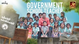 Government School Teacher | Naan Komali Nishanth #19 | BlackSheep