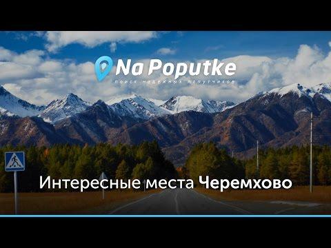 Достопримечательности Черемхово. Попутчики из Иркутска в Черемхово.