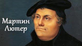Слова великих реформаторов - Мартин Лютер