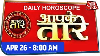 Aapke Taare | Daily Horoscope | Deepak Kapoor ? April 26, 2020