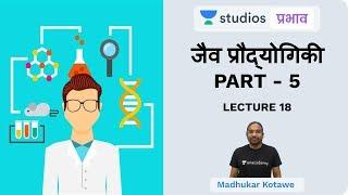L18: Biotechnology (Part - 5) I Science & Technology (UPSC CSE - Hindi) I Madhukar Kotawe
