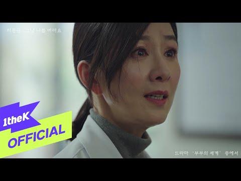 [MV] 하동균 _ 그냥 나를 버려요 (