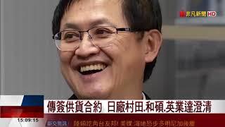 【非凡新聞】傳簽供貨合約 日廠村田.和碩.英業達澄清