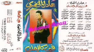 تحميل اغاني عادل الخضري - خد حسابك MP3