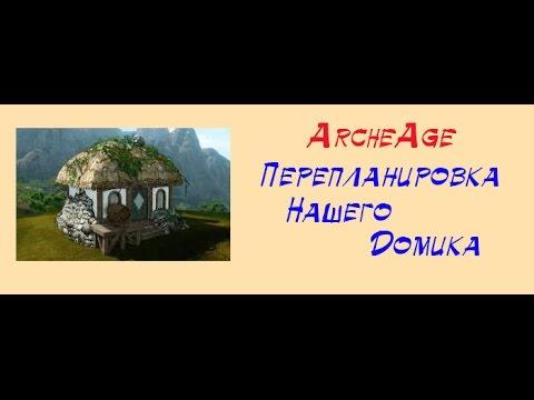 ArcheAge. Перепланировка нашего домика!