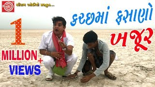 કચ્છ માં ફસાણો ખજૂર -Jigli Khajur New Comedy Video -Gujarati Comedy -Ram Audio