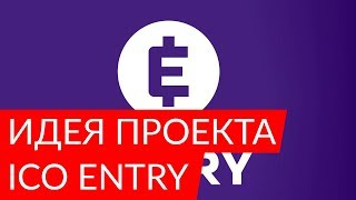 Entry | Идея проекта