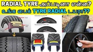 Radial Tyre அப்படினா என்ன?? உங்க பைக் Tyre Radial டயரா?? | Radial Tyre Vs Bias Tyre Comparison