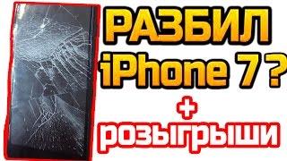 ⭐РАЗБИЛ iPhone 7 ПОЛНОСТЬЮ?! 🔥+розыгрыши