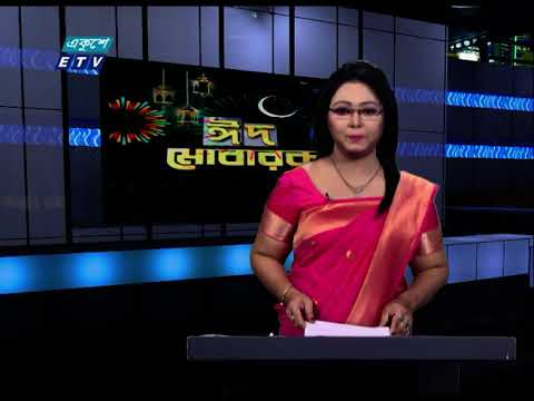 11 PM News || রাত ১১টার সংবাদ || 17 May 2021 || ETV News