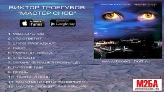 Виктор Троегубов, Дым - Мастер снов