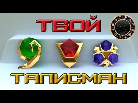Талисман любви со станиславом бондаренко