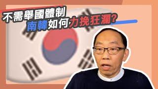 20200406不需舉國體制  南韓如何力挽狂瀾?