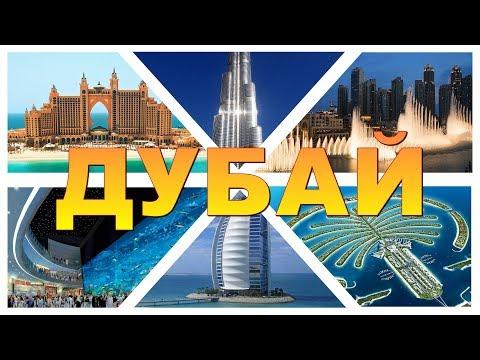 Обзорная экскурсия ДУБАЙ | Отдых в ОАЭ | Октябрь 2017 видео