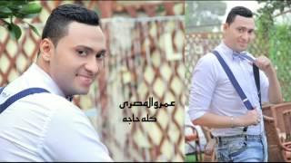 عمرو المصرى - كل حاجة تحميل MP3
