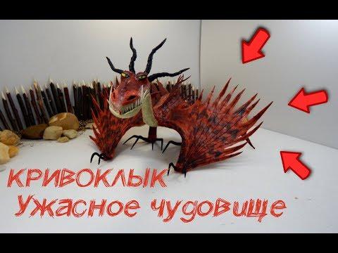 Кривоклык. Ужасное чудовище из пластилина! HTTYD Выпуск #12