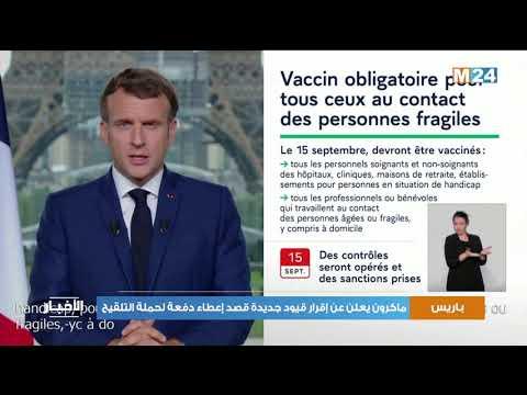 فرنسا كوفيد.. ماكرون يعلن عن إقرار قيود جديدة قصد إعطاء دفعة لحملة التلقيح