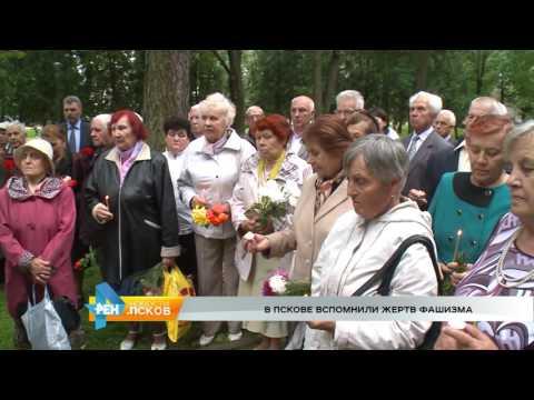 Новости Псков 07.09.2016 # В Пскове вспомнили жертв фашизма