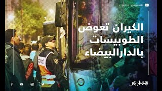 """ازمة نقل خانقة في البيضاء..غليان بسبب غياب الطوبيسات والسلطات تستعين بـ """"الكيران"""""""