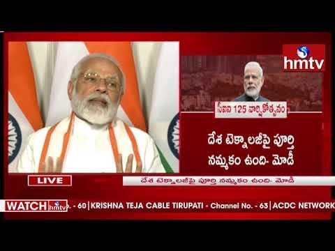 PM Narendra Modi at CII Annual Session 2020 LIVE   hmtv