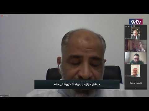 جلسة حوارية حول تحديات القطاع الصحي في ليبيا في مواجهة «كورونا»