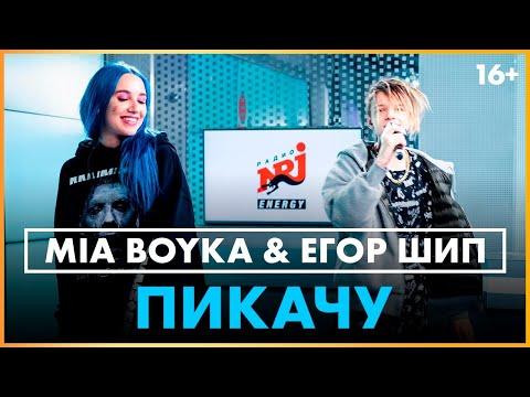 MIA BOYKA & ЕГОР ШИП - ПИКАЧУ (Live @ Радио ENERGY)
