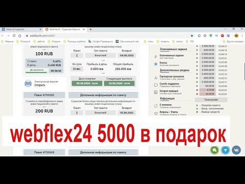 5000 рублей в подарок при регистрации  webflex24.com СКАМ