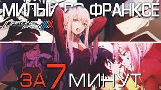 МИЛЫЙ ВО ФРАНКCЕ ЗА 7 МИНУТ (1 часть) Darling in the FranXX