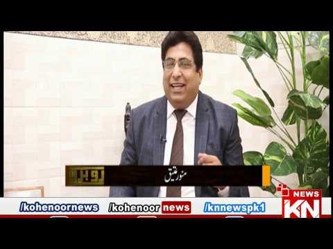 Ru Baru 18 April 2020 | Kohenoor News Pakistan
