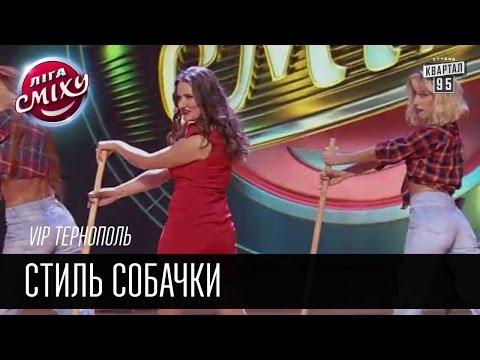 VIP Тернополь - Стиль собачки   Лига смеха, видео приколы