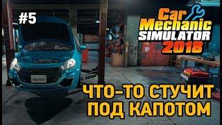 Car Mechanic Simulator 2018 #5 Что-то стучит под капотом