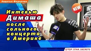 🔔 Интевью Димаша Кудайбергена после сольного концерта в Америке
