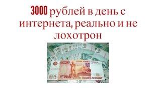 3000 рублей в день с интернета, реально и не лохотрон