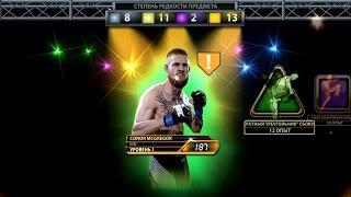 UFC Равная игра 12: переход на 1 рейтинг