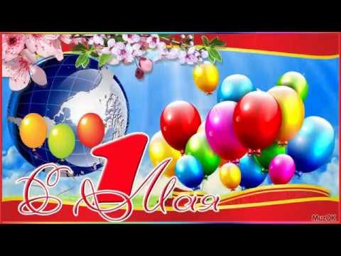 Красивое поздравление с 1 Мая! С Днём весны и труда! Музыкальная открытка