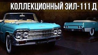 Коллекционный ЗИЛ 111 Д Лимузин | Коллекционные автомобили СССР – Масштабные модели | Про автомобили