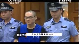 20130928 庭审现场 北京大兴摔童案始末